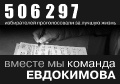 506297 избирателей