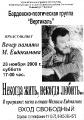 Афиша вечера памяти М.С. Евдокимова в Волгограде