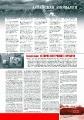 2 страница. Газета-бюллетень ''Правда Алтая''