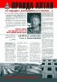 1 страница. Газета-бюллетень Правда Алтая