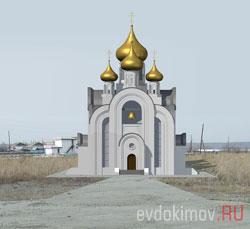 Храм в Верх-Обском (эскиз)