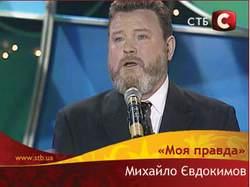 «Моя правда. Михаил Евдокимов» Телеканал СТБ