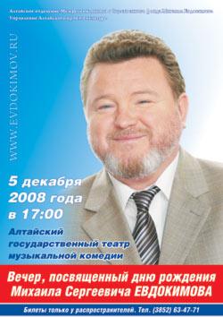 5 декабря 2008 г. в 17:00 вечер, посвященный дню рождения, Михаила Сергеевича Евдокимова «Это всё, что останется после меня…»