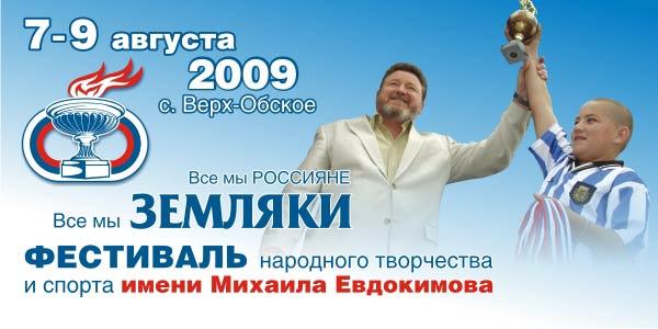 Баннер Фестиваля имени Михаила Евдокимова