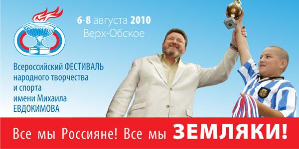 Баннер Фестиваля им. Евдокимова. 6х3 м