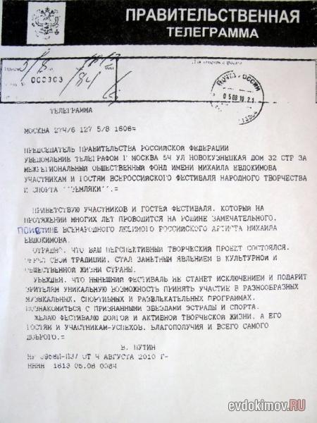 Телеграмма от председателя Правительства РФ В. Путина