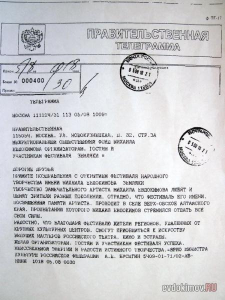 Телеграмма от врио министра культуры РФ А.Е.Бусыгина