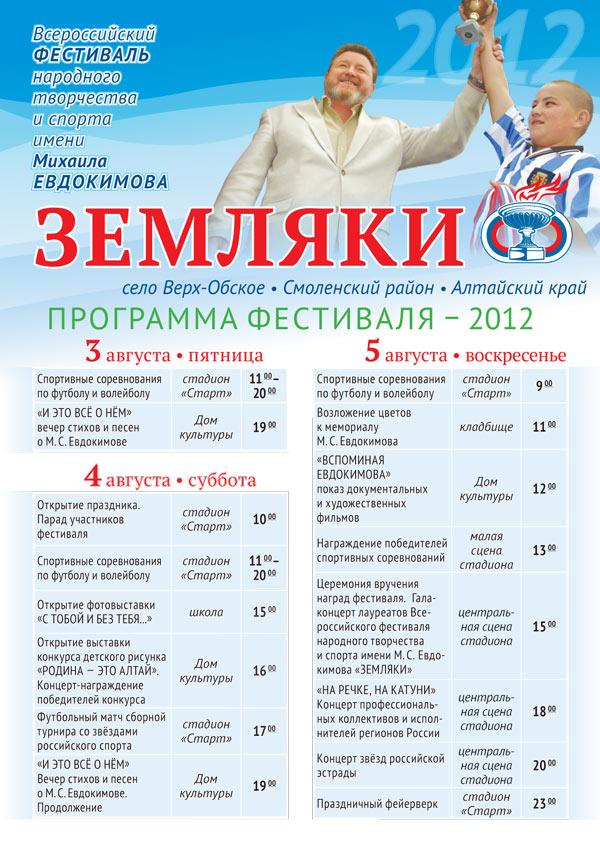 Программа Фестиваля — 2012
