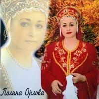 Диск с записями песен Полины Орловой. Слушайте с удовольствием!