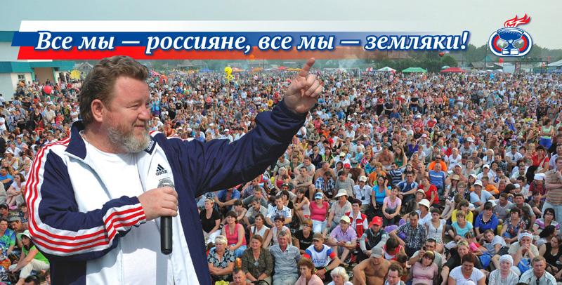 Все мы россияне, все мы земляки!