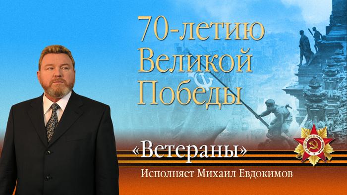 70-летию Победы повящается