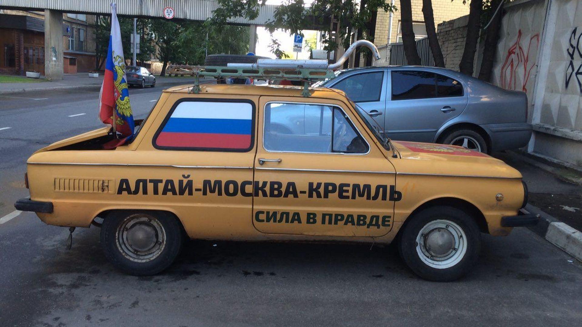 Фото желтого Запорожца в Москве с надписью 'Алтай-Москва-Кремль' и 'Сила в правде'