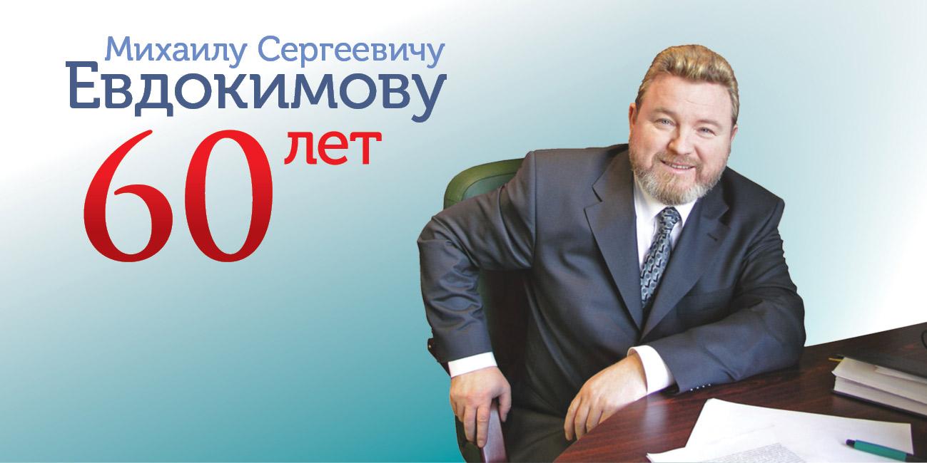 60 лет Михаилу Евдокимову. Фото и коллаж Андрея Сергеева.