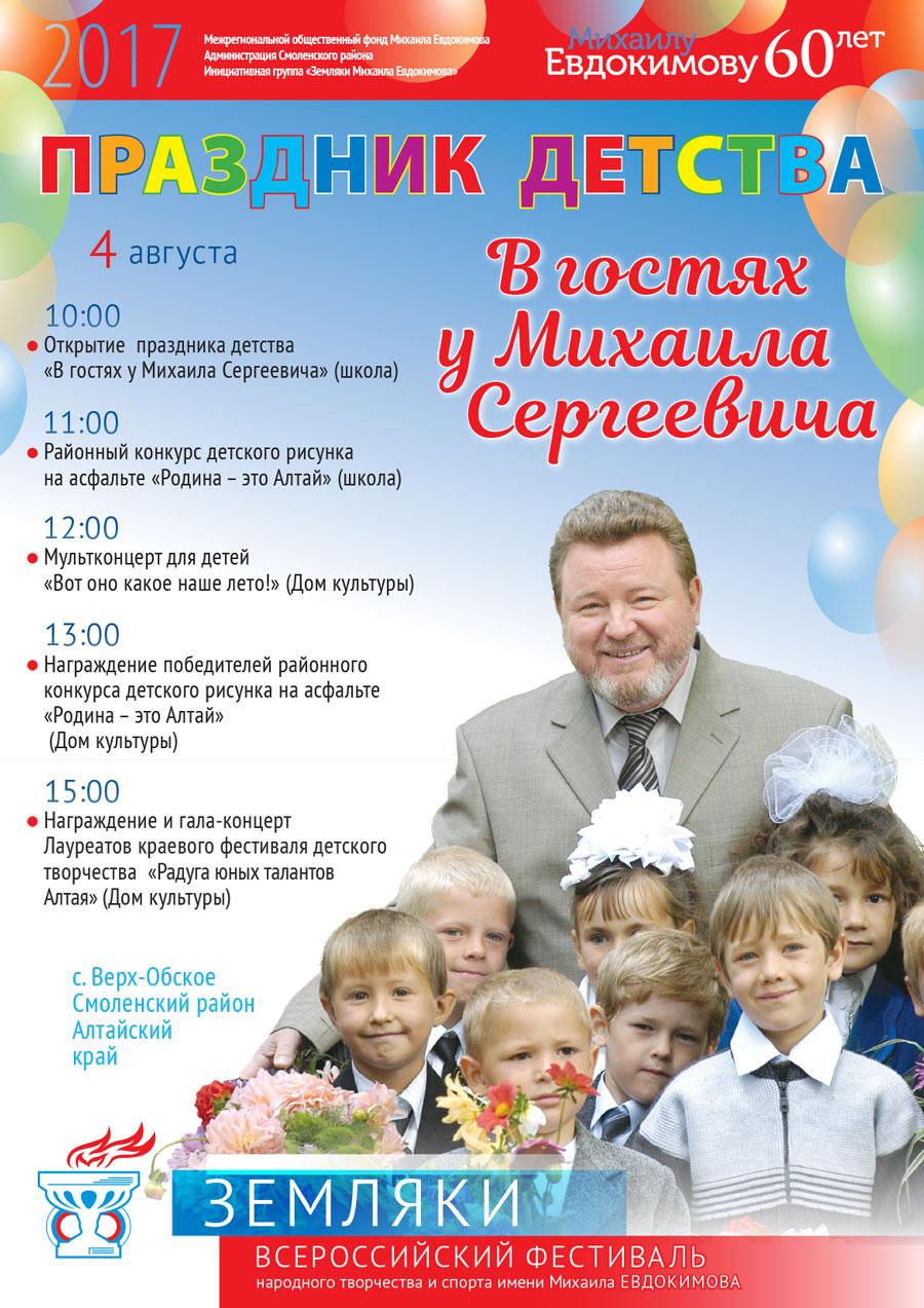 Постер праздника детства. 4 августа 2017