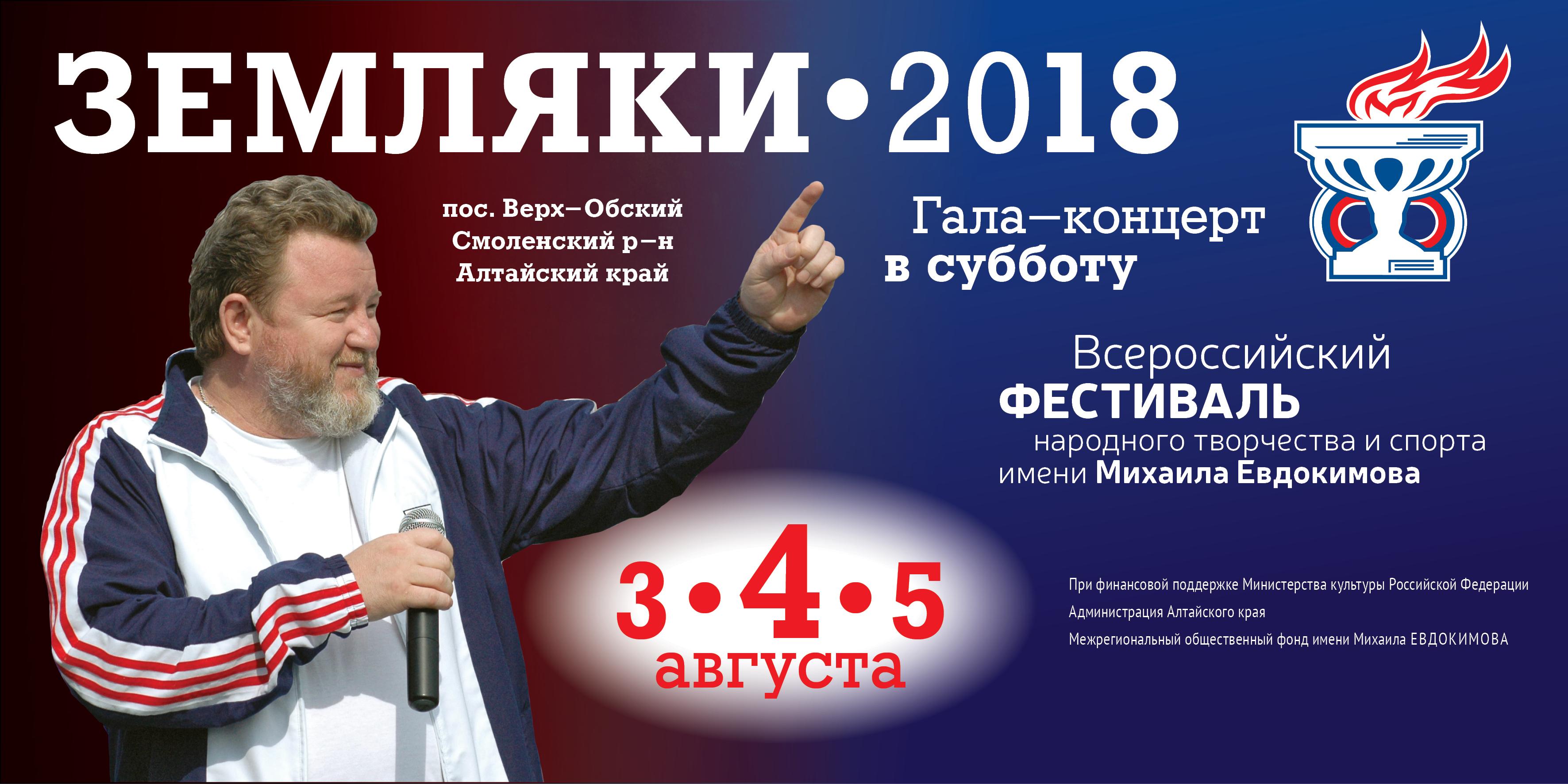 Ссылка на программу Фестиваля «Земляки» 2018