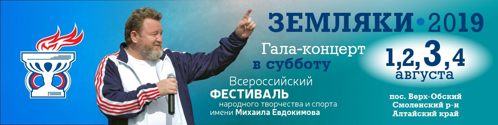 Добро пожаловать на Всероссийский фестиваль народного творчества и спорта имени Михаила Евдокимова ``Земляки``!