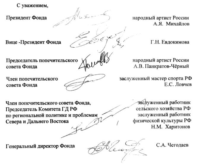 Подписи участников Фонда