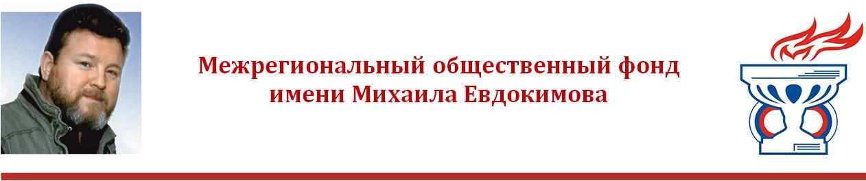 Шапка бланка письма Фонда Евдокимова