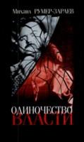 Одиночество власти: история взлета и гибели Михаила Евдокимова