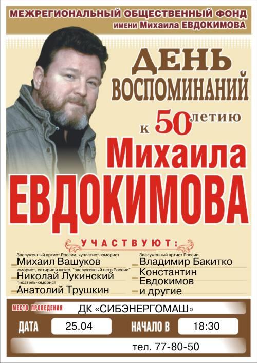 Афиша концерта в Барнауле 25 апреля 2007 г.