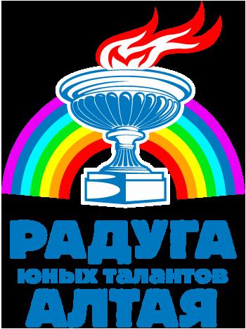 Логотип фестиваля Радуга юных талантов Алтая