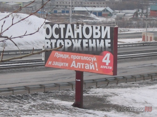 Предвыборный баннер «Останови вторжение!»