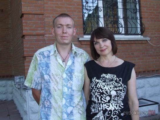 Галина Николаевна Евдокимова и Денис Зуев