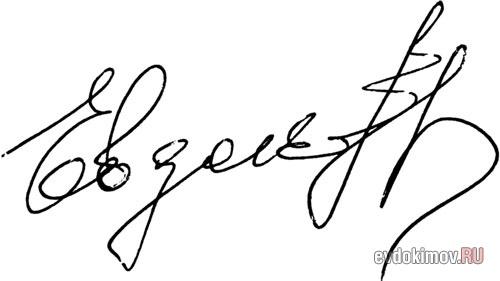 Подпись Михаила Евдокимова