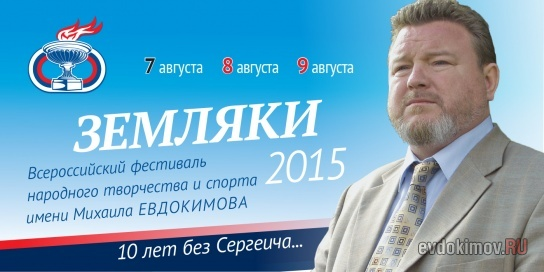 Баннер фестиваля 2015 года