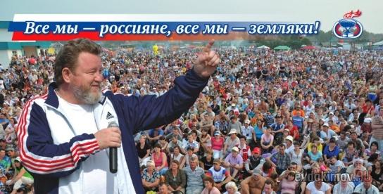 Все мы — россияне! Все мы — земляки!